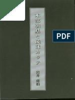 Kyusho Tecnicas (Okinawa Original)