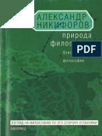 Никифоров А.Л. Природа философии (2001).pdf