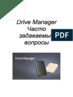 RUS_Drive Manager FAQ Ver 2.6.pdf