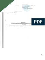 Программа-ВСОКО-ДОУ-61-2018-год