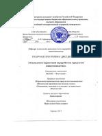 Технология первичной переработки продуктов животноводства (1)