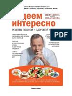 Hudeem-interesno-Recepty-vkusnoy-i-zdorovoy-zhizni.pdf