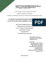 Samsonova_Osobennosti_17.pdf