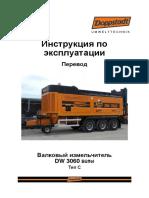 Инструкция по эксплуатации dw3060