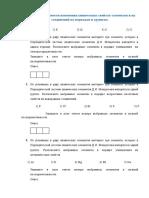 Тест. Закономерности изменения химических свойств элементов и их.docx