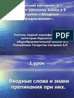 vvodnye_slova_i_predlozheniya.ppt