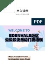 门徒培训7.pdf