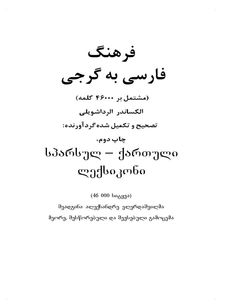 فرهنگ فارسی گرجی