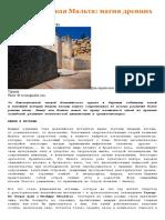 Доисторическая Мальта