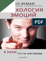 avidreaders.ru__psihologiya-emociy-ya-znayu-chto-ty.docx