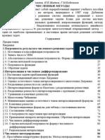 Numerical methods Bahvalov,Zhidkov,Kobelkov 194
