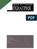 УЧЕБНИК Жариков Н.В, Тюльпин Ю.Г. Психиатрия.doc