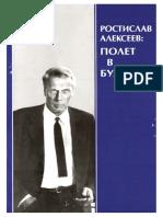Исаченко В.П.  Ростислав Алексеев Полет в будущее, 2005.pdf