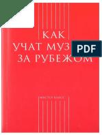 kak_uchat_muzyke_za_rubezhom.pdf