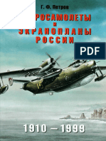 Петров Г.Ф.  Гидросамолеты и экранопланы России 1910-1999 гг., 2000.pdf