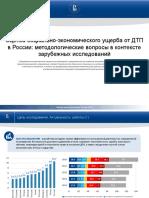 Оценка социально-экономического ущебра от ДТП в России.pdf