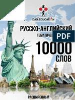 Русско-Английский-тематический-словарь.-Расширенный-список-100002.pdf