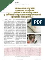 Демодекоз_у_собак_Адвокат.pdf