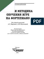 Каузова А. Теория и методика обучения.pdf