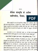 Vedic Sanskriti Ke Pratik