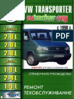 86_Volkswagen_Transporter_T4_Instruktsiia_po_ekspluatatsii_rukovodstvo_po_tekhnicheskomu_obsluzhivaniiu_i_remontu.pdf