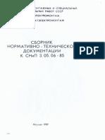 3.05.06-85 建筑标准和规则.pdf