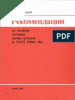 ГОСТ 27006-86 混凝土配合比设计.pdf