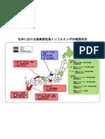 日本における高病原性鳥インフルエンザの確認状況(1月27日 現在)