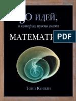 Крилли Т. - Математика. 50 идей, о которых нужно знать (50 идей, о которых нужно знать) - 2014.pdf