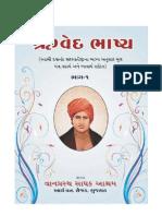 Rigved-Pratham Mandal (in Gujarati)