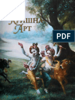 A.CH._Bxaktivedanta_Sv.Pr. & Kartini_-_Krishna ART