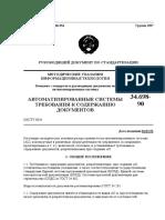 РД. 50-34.698-90 Автоматизированные системы. Требования к содержанию документов.