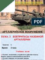 Гильза, боевой заряд и капсюльная втулка КВ-4.pptx