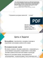 Брагина_Цыбульская ЯНЛБд-05-17.pptx