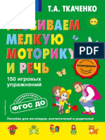 Ткаченко.pdf