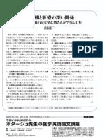 [kenichi Sato/佐藤健一]  検査と技術 Vol.39 No.2.p37, 2011 Coffee Break No.3