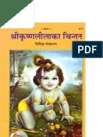 Krishna Leela Ka Chintan 0-54
