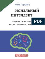 Emotsionalnyiy_intellekt pdf.pdf