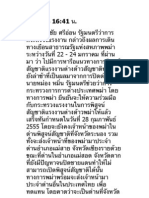 Minister of Labour Negotiates with Myanmar to Increase Nationality Verification Officials thai lang.