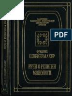 Шлейермахер Ф.Д. - Речи о религии. Монологи (Пам-ки религ.-ф-фской мысли Нового времени)-1994.pdf