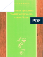 II Чэнь ЧжаоКуй, Ма Хун - Теория и практика ТайЦзиЦюань стиля Чэнь, часть 2 - 2008