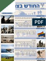 Heb Newsletter - January 2011