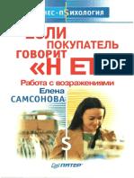 ЕСЛИ ПОКУПАТЕЛЬ ГОВОРИТ НЕТ.pdf
