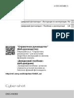 SONY DSC-HX350.pdf