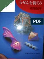 14 Tomoko Fuse - Spirals 1 Origami