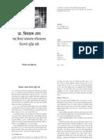 Binayak Booklet Bengali