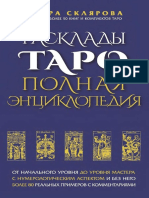 (РУ)Вера Склярова, Расклады Таро. Полная энциклопедия.pdf