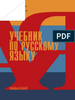 Uchebnik-po-russkomu-yaziku-1467365077-