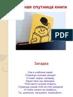 Zagadka.pptx