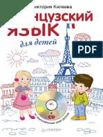 Французский язык для детей + CD.pdf